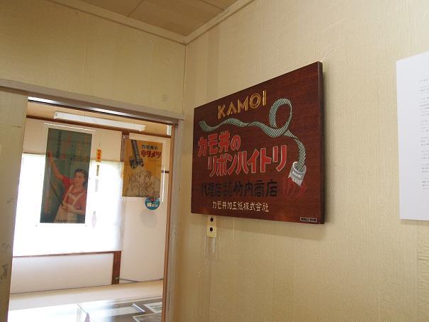 カモイの歴史.JPG