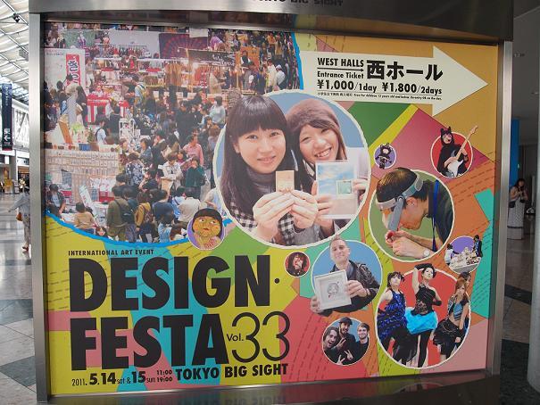 デザインフェス1.JPG